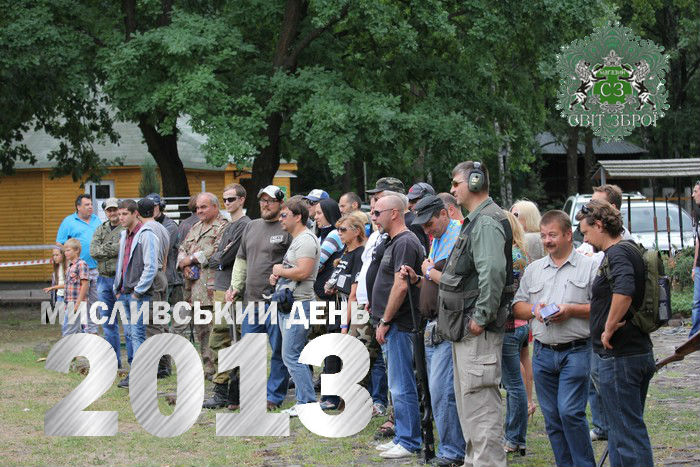 Мисливський день - 2013