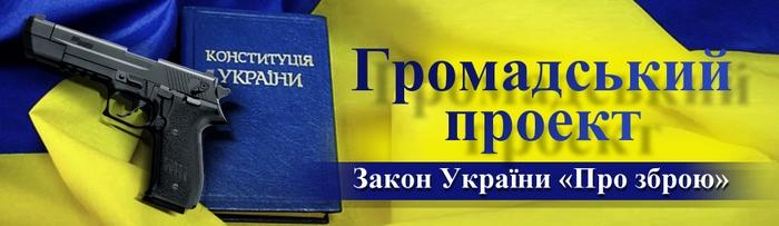 Громадський проект «Закон України «Про зброю»