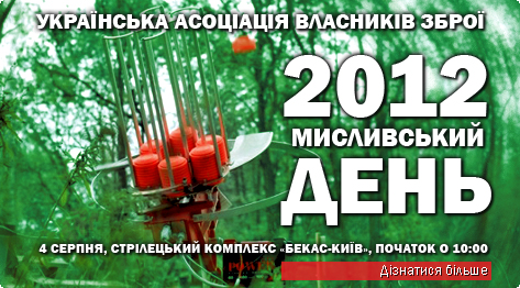Мисливський день 2012