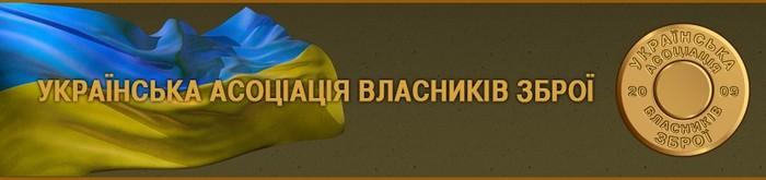 Українська асоціація власників зброї