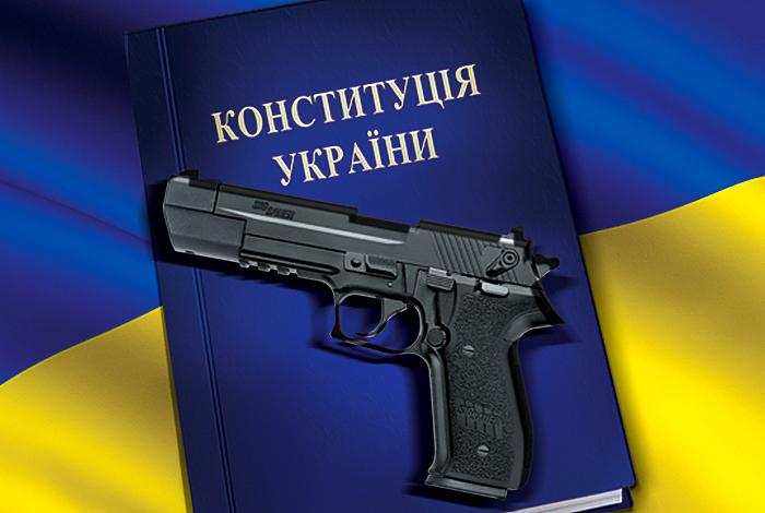 Закон про зброю
